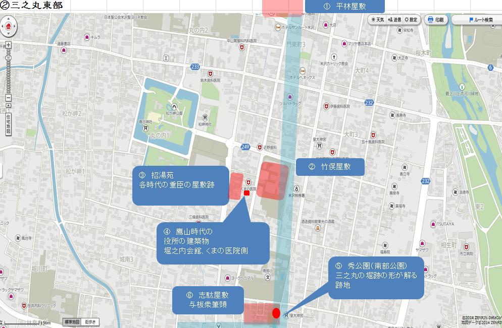 米沢城三ノ丸東部