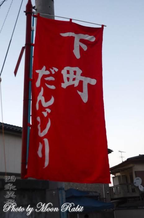 下町だんじり(屋台) 祭り旗