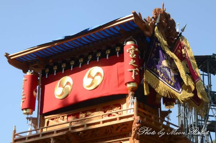 祭り旗 宮の下だんじり(屋台) 石岡神社祭礼