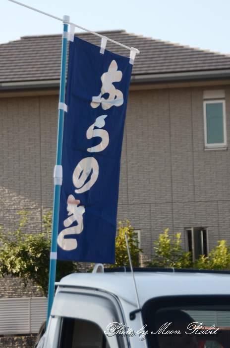 楢之木だんじり(屋台) 幟旗・楢木子供会旗