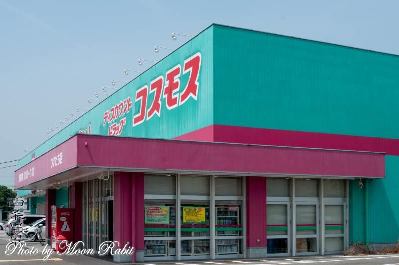 コスモス薬品ディスカウントドラッグコスモスついたち店 愛媛県西条市朔日市236