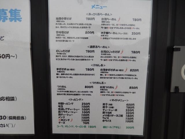 三代目むじゃき20180228002