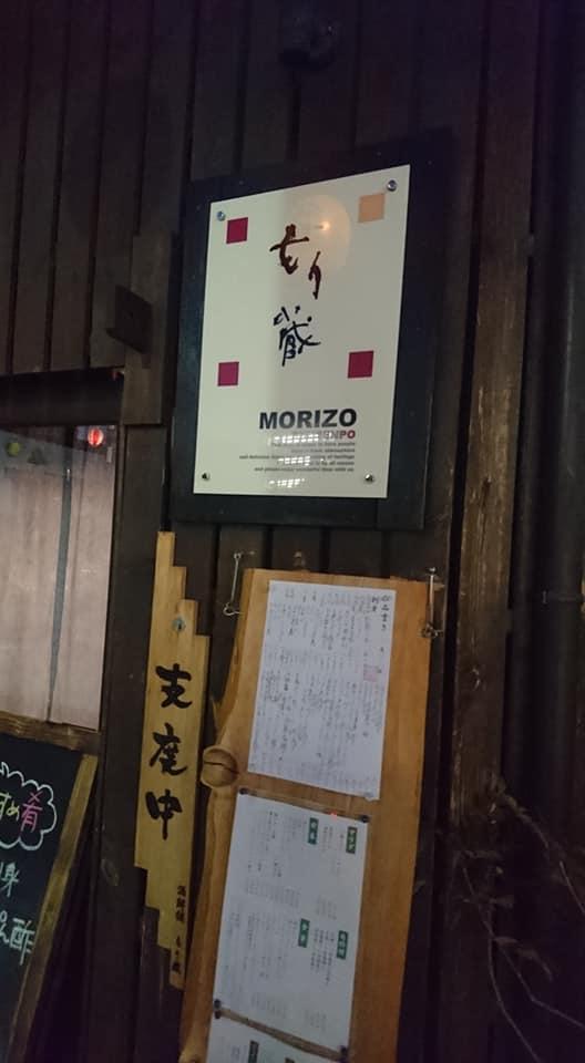 モリ蔵20180214003