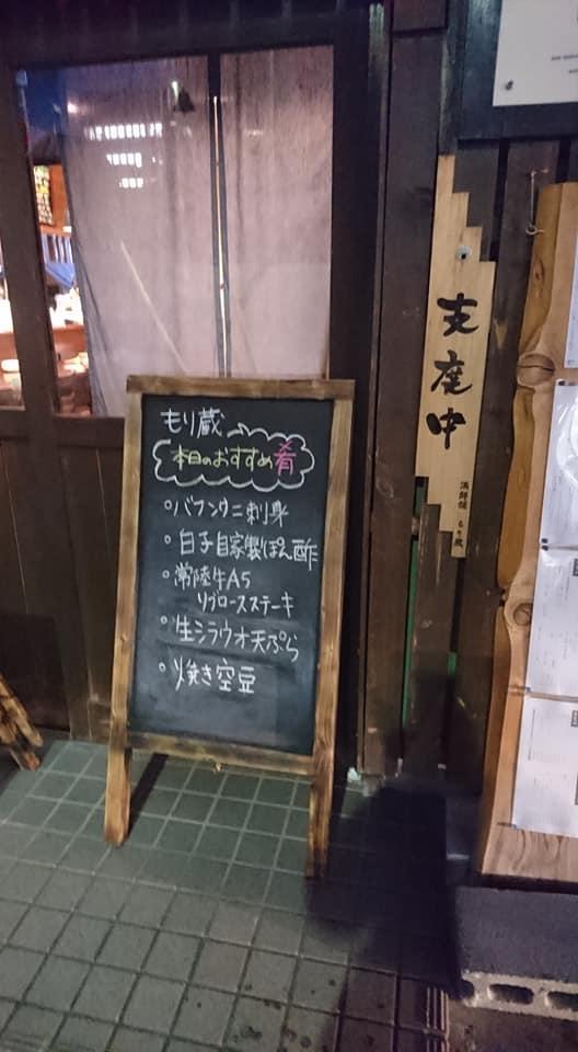 モリ蔵20180214004