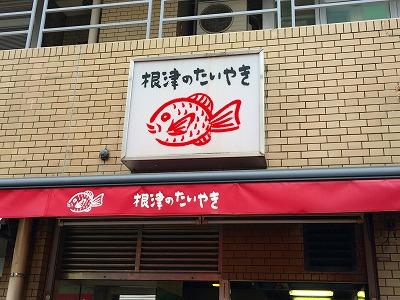 nezunotaiyaki01