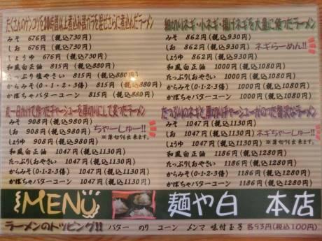 麺や白 本店