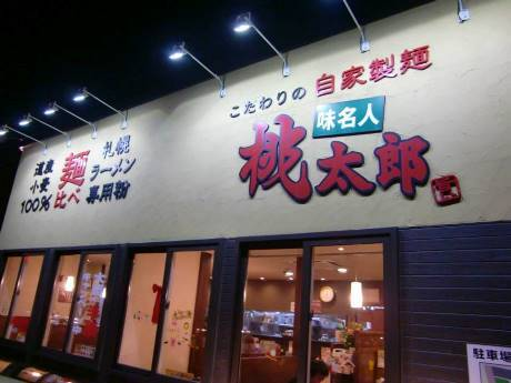 味名人 桃太郎 丘珠本店