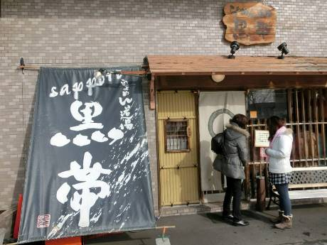 らぁめん道場 黒帯 本店
