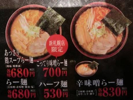 麺屋 開高 新札幌店