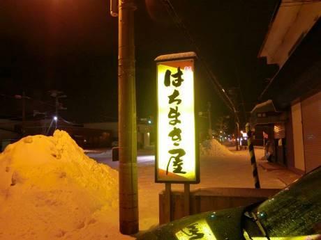 麺武 はちまき屋