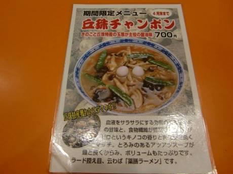 味名人 桃太郎 太平店