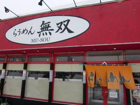 らぅめん 無双 MU-SOU 石狩店