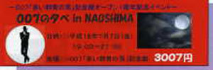 2006bondpartyticket072.jpg
