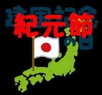 syukujitsu03_kenkoku_nohi(s).png