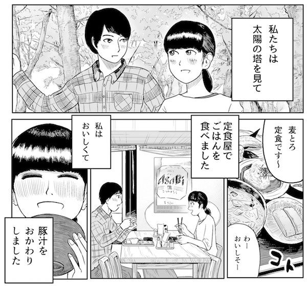 yaretakamo02_177.jpg