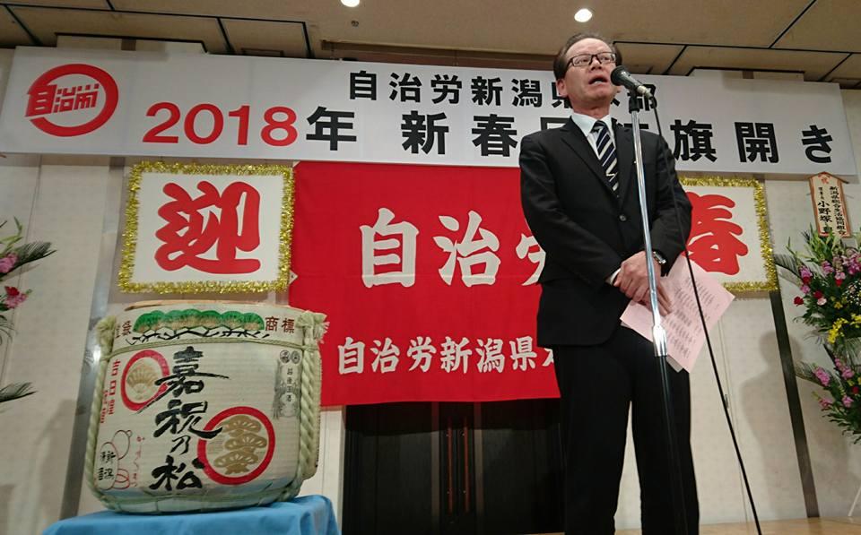 【自治労 旗開き2018】-1