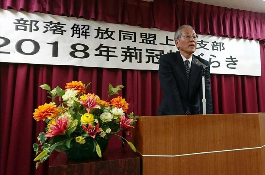 【部落解放同盟上越支部旗開き2018】-2
