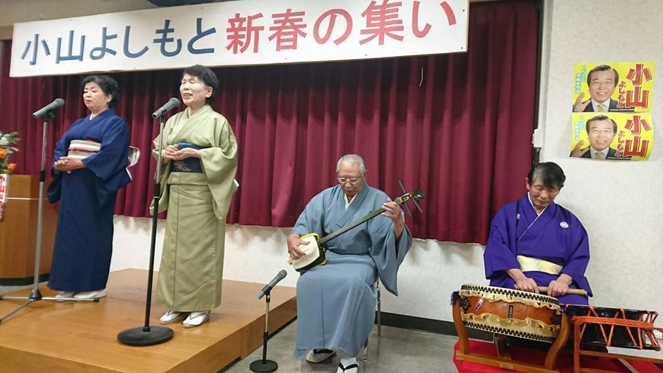 【小山よしもと新春の集い】-9