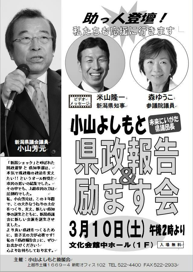 【小山よしもと県政報告励ます会】