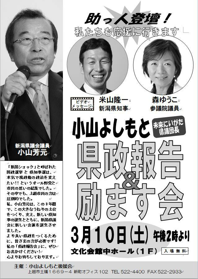 【県議会だより完成】-3