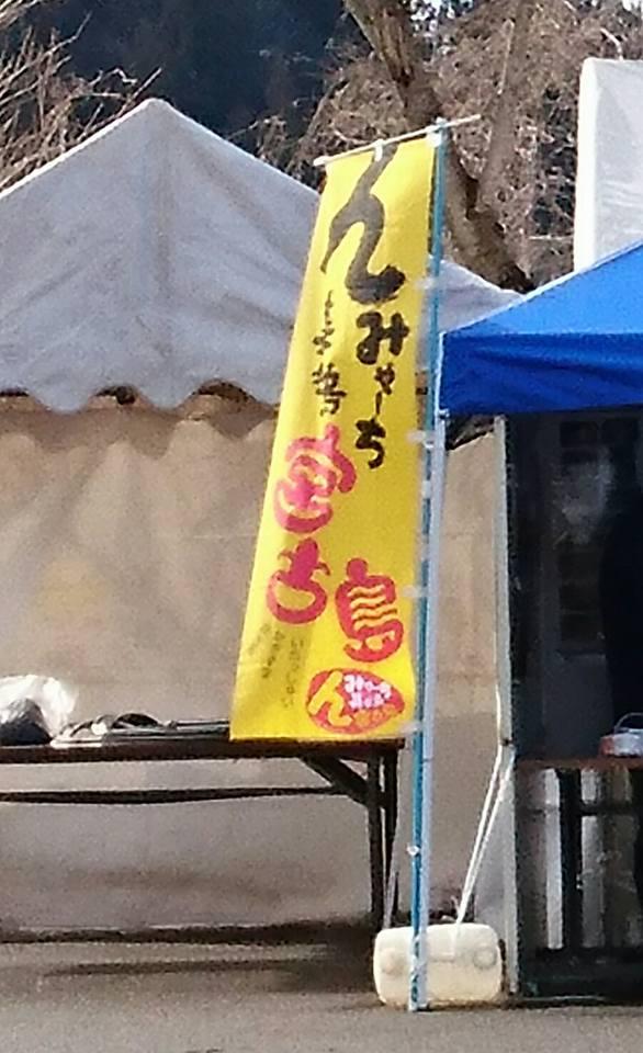 【寺野遊雪まつり2018】-5