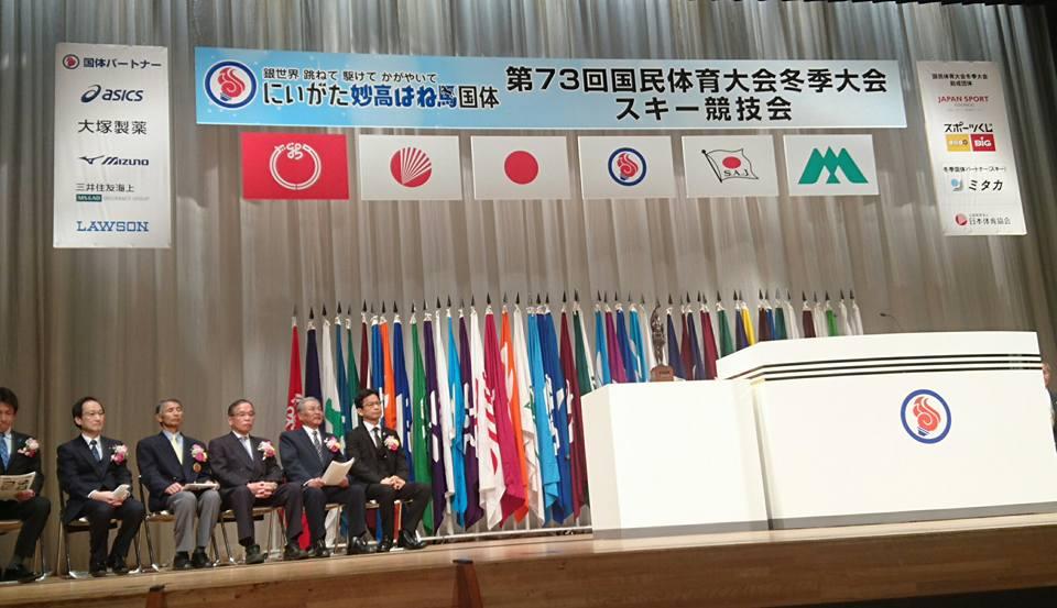 【第73回にいがた妙高はね馬国体表彰式・閉会式】-1