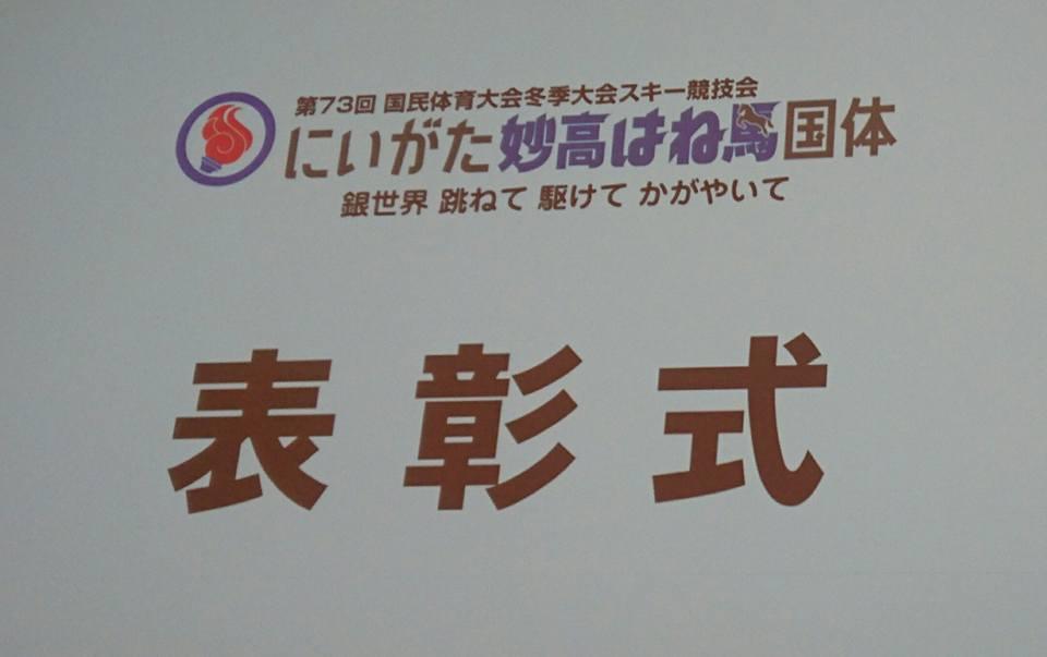 【第73回にいがた妙高はね馬国体表彰式・閉会式】-2
