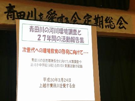 青田川愛する会