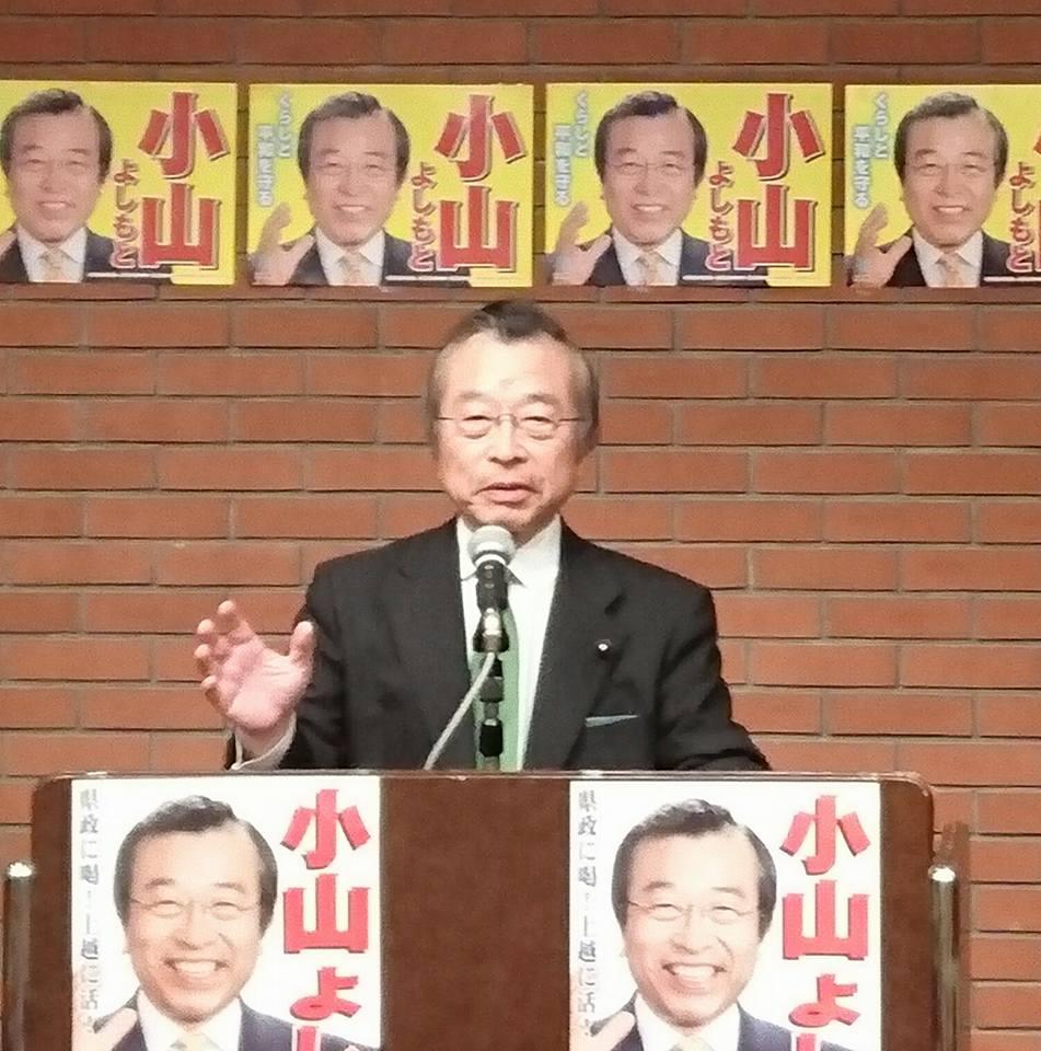 【小山よしもと県政報告励ます会20180310】-1