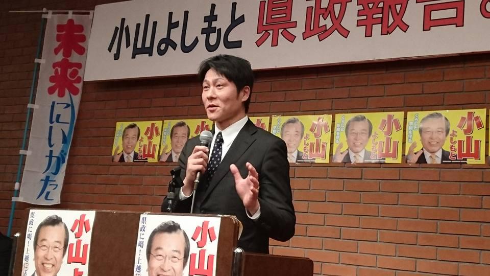 【小山よしもと県政報告励ます会20180310】-5