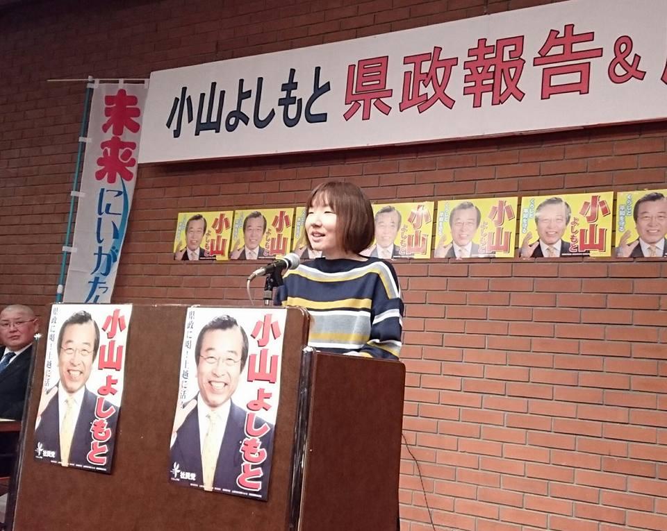 【小山よしもと県政報告励ます会20180310】-6