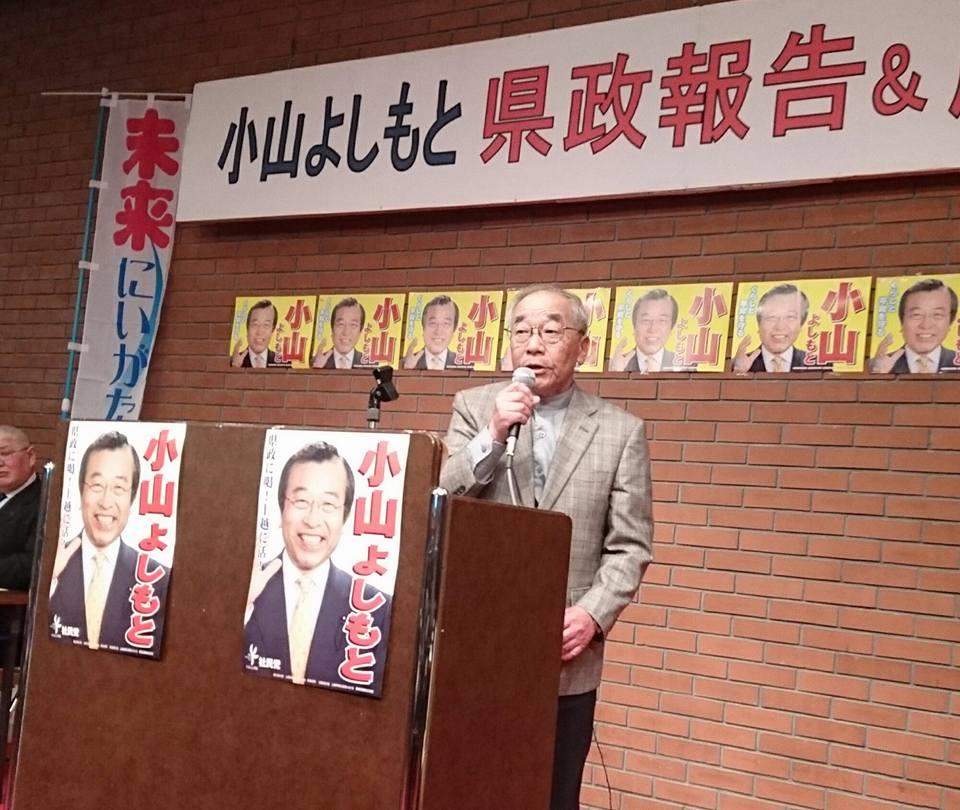 【小山よしもと県政報告励ます会20180310】-7