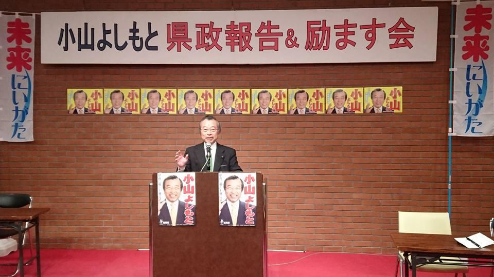 【小山よしもと県政報告励ます会20180310】-8