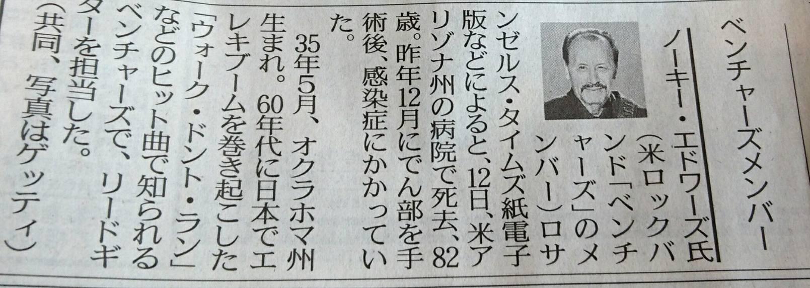【ノーキー・エドワーズさん死去】