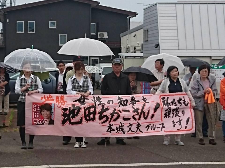 【池田ちかこ候補上越街宣20180530】-3
