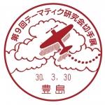 テーマティク出品者の会小型印(2018)