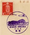 香港・大東亜戦争1周年特印