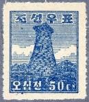 南朝鮮・瞻星台(1946)
