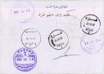 パレスチナ自治政府・ジャバリヤ→アナブタ裏