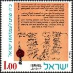 イスラエル・独立宣言