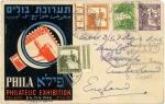 パレスチナ・切手展(1945)