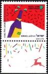 イスラエル・グリーティング(1991・シャンパン)