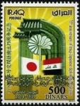 イラク・対日国交75年(500)
