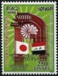 イラク・対日国交75年(250)