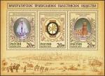 ロシア・パレスチナ帝国正教会協会