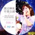 渡辺麻友卒業公演 bd1