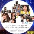 AKB48 49thシングル選抜総選挙~戦いは終わった、さあ話そうか~ bd3