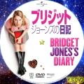 ブリジットジョーンズの日記 dvd