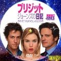 ブリジットジョーンズの日記2 dvd