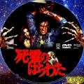 死霊のはらわた 1981 dvd